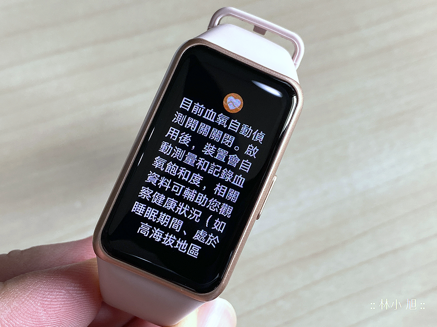 HUAWEI Band 6 運動手環開箱 (ifans 林小旭) (10).png