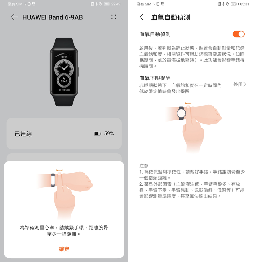 HUAWEI Band 6 運動手環畫面 (ifans 林小旭) (3).png