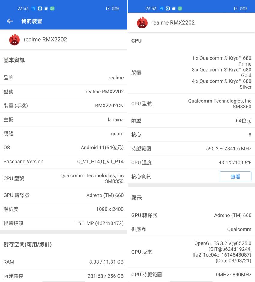 realme GT 5G旗艦戰神智慧型手機畫面 (ifans 林小旭) (3).png