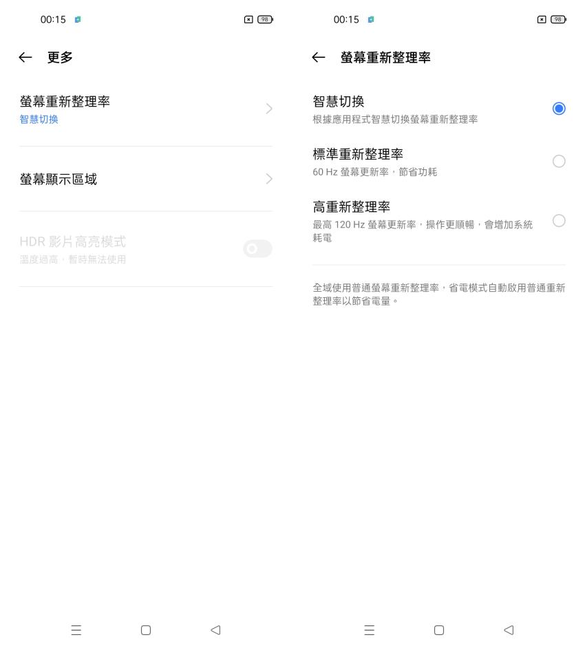 realme GT 5G旗艦戰神智慧型手機畫面 (ifans 林小旭) (9).png