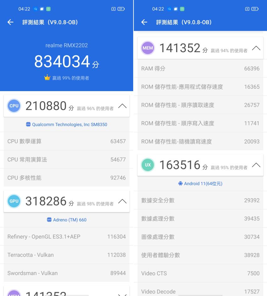 realme GT 5G旗艦戰神智慧型手機畫面 (ifans 林小旭) (2).png