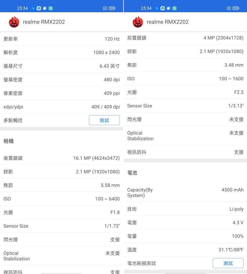 realme GT 5G旗艦戰神智慧型手機畫面 (ifans 林小旭) (4).png