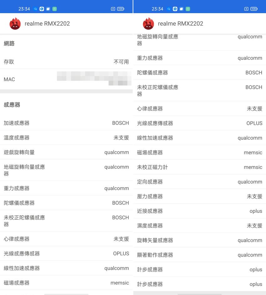 realme GT 5G旗艦戰神智慧型手機畫面 (ifans 林小旭) (6).png
