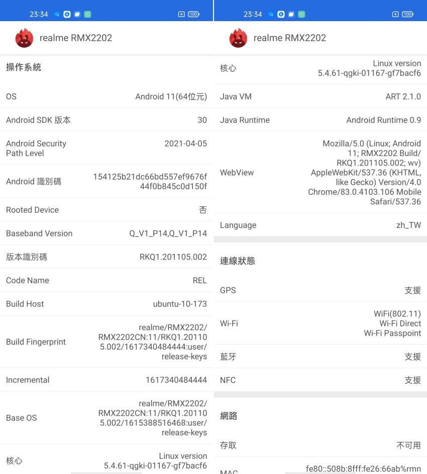 realme GT 5G旗艦戰神智慧型手機畫面 (ifans 林小旭) (5).png