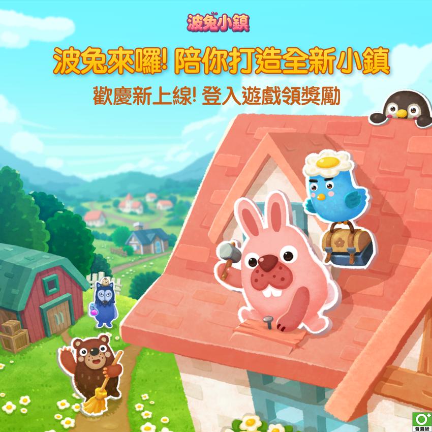 【圖1】《LINE 波兔小鎮》歡慶正式上線,立即登入一起打造可愛小鎮吧.png