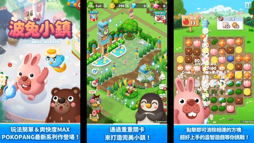 【圖2-1】《LINE 波兔小鎮》玩法簡單又有趣,一起消除方塊打造完美小鎮.png