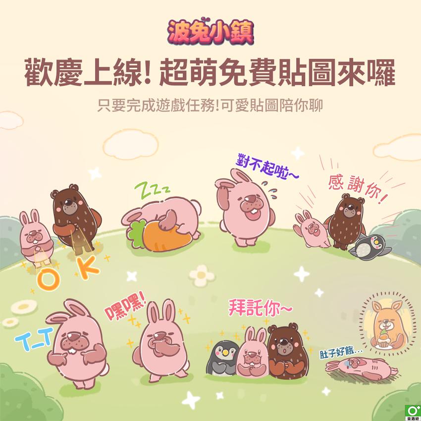 【圖3】《LINE波兔小鎮》期間限定免費貼圖等你拿.png