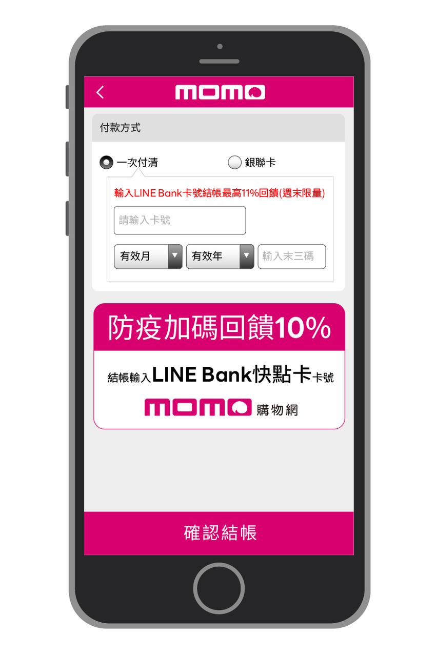 【圖2】LINE Bank快點卡於momo購物網消費,週末不限金額首筆最高回饋LINE POINTS 11% (含基本回饋1%)。.png