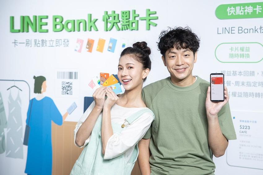 【圖3】現在用「LINE Bank快點卡」消費最划算!持卡消費前,轉帳存錢至銀行帳戶享有手續費減免。.png