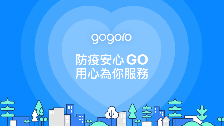 Gogoro 啟動「防疫安心 GO,用心為你服務.png