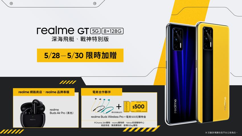 5月28日至5月30日購買realme GT 8+128GB版本,享限時加贈優惠。.png