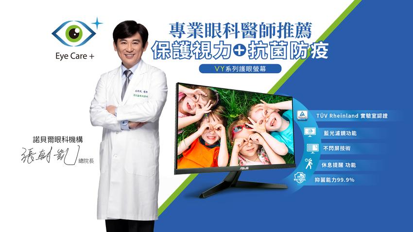 華碩推出全球首款抗菌護眼螢幕,獲諾貝爾眼科機構總院長張朝凱專業推薦。.png