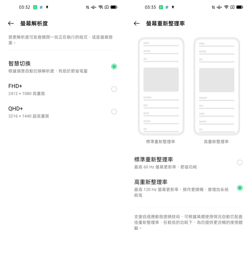 OPPO Find X3 Pro 畫面 (ifans 林小旭) (9).png