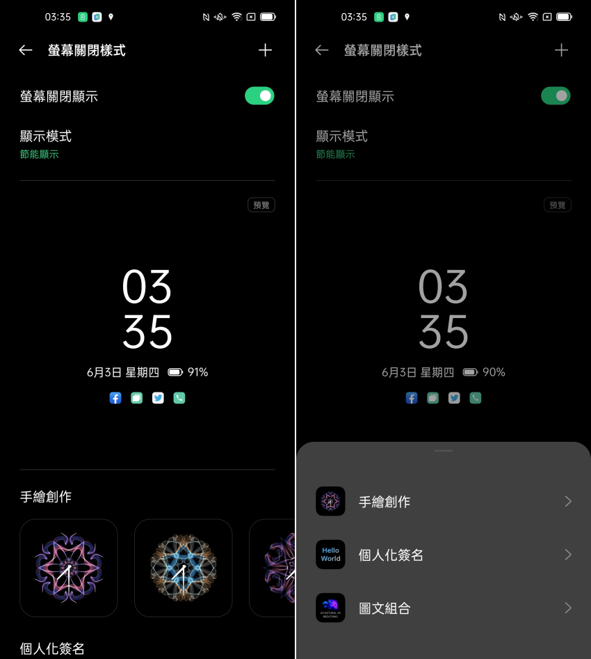 OPPO Find X3 Pro 畫面 (ifans 林小旭) (12).png
