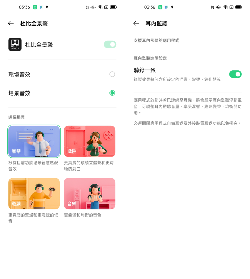 OPPO Find X3 Pro 畫面 (ifans 林小旭) (11).png