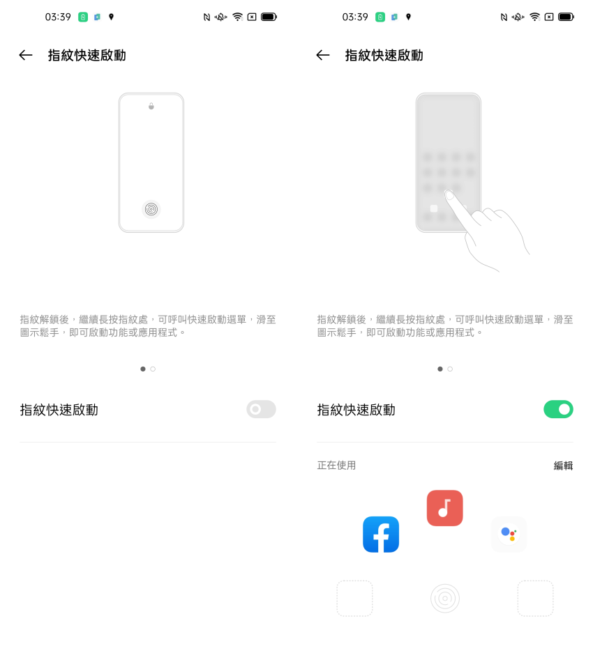 OPPO Find X3 Pro 畫面 (ifans 林小旭) (14).png
