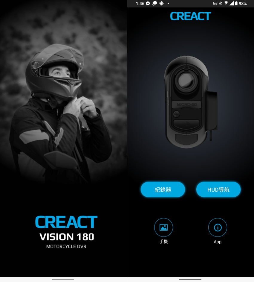 CREACT Vision 180 雙鏡頭機車行車導航紀錄器畫面 (ifans 林小旭) (1).png