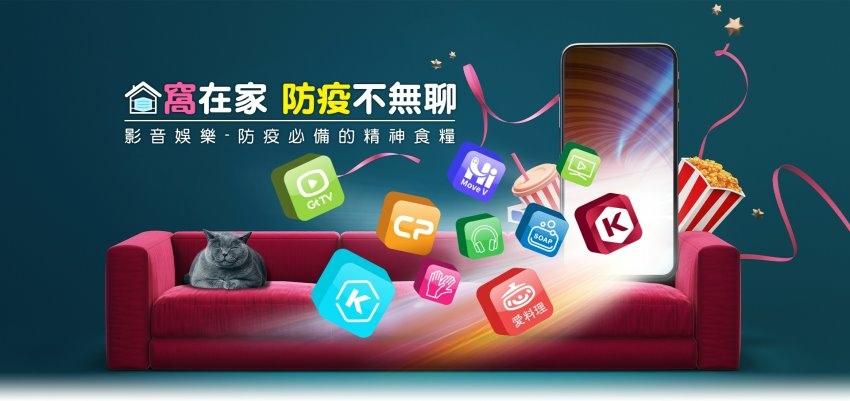 新聞照片:亞太電信宣布推出【窩在家4in1影音超值包】,整合旗下 《Gt TV》、《愛料理》、《Gt電子書》、《ED Music》四大熱門加值服務。.jpg