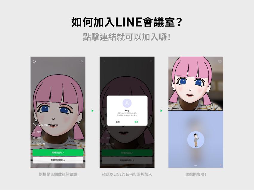 【圖4】如何加入LINE會議室(手機版).png