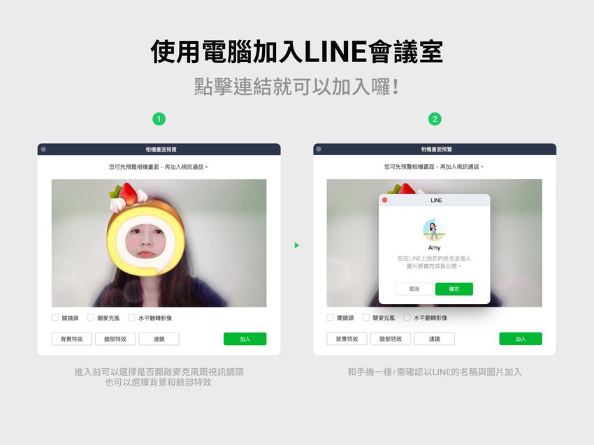 【圖5】如何加入LINE會議室(電腦版).png