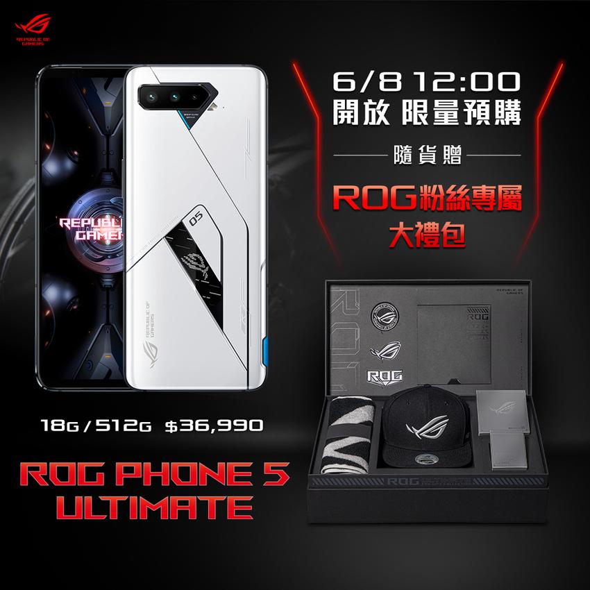 ROG Phone 5 Ultimate(極光白)電競手機,6月8日中午12點起限量預購 ,隨貨加贈ROG粉絲專屬大禮包。.png