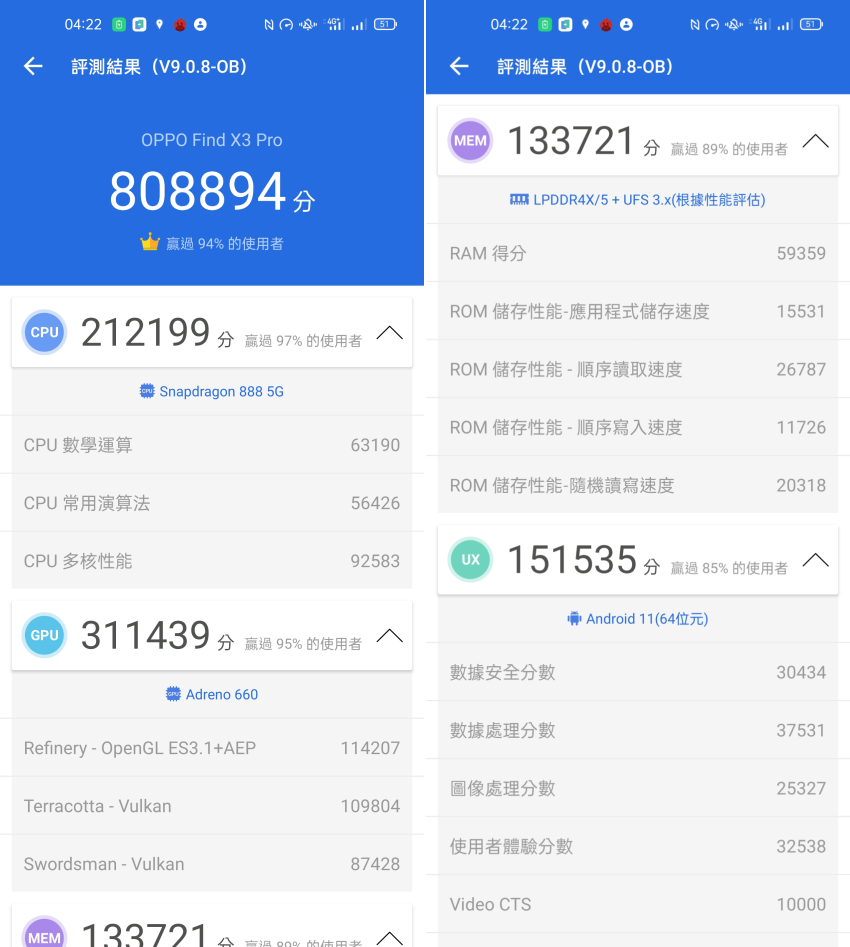 OPPO Find X3 Pro 畫面 (ifans 林小旭) (6).png