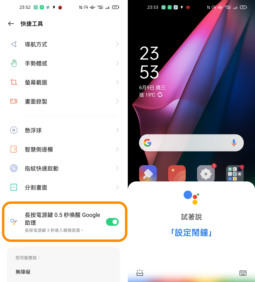 OPPO Find X3 Pro 畫面 (ifans 林小旭) (19).png