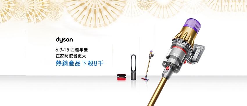 Dyson官網4週年慶暖身開跑 (7).png