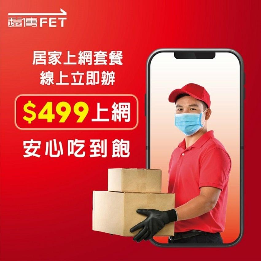 申辦4G 499上網吃到飽方案,限時加送千元兩大超商購物金,輕鬆在7-11 、全家補給物資.jpg