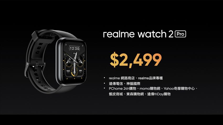 realme 四款新品登台! realme Watch 2 系列平價開賣