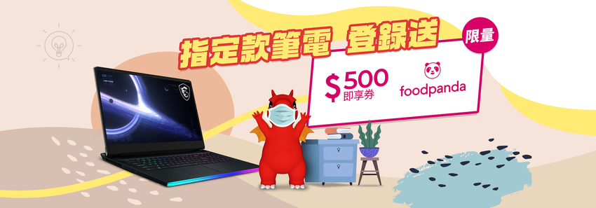 03_指定搭載最新第11代Intel Core H系列處理器的MSI電競筆電,完成登錄即可獲foodpanda $500元即享券.png