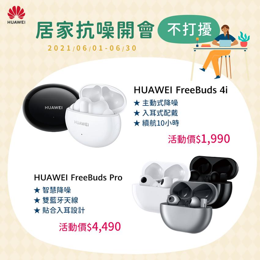 【HUAWEI】音頻產品限時優惠活動.png