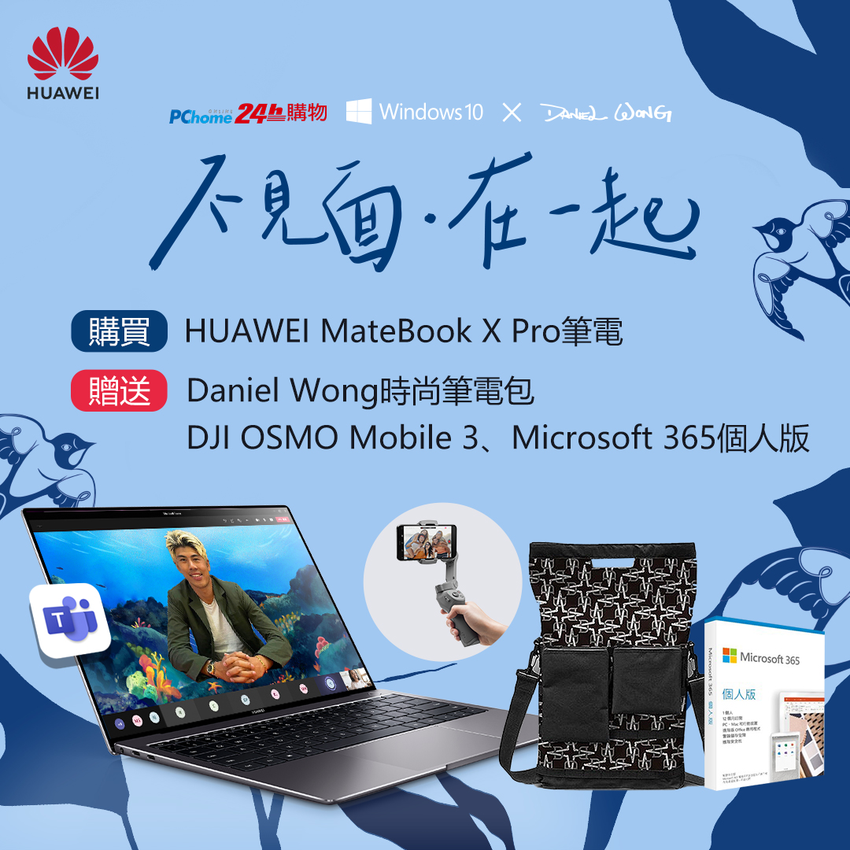 【HUAWEI】HUAWEI MateBook X Pro 限時優惠活動.png