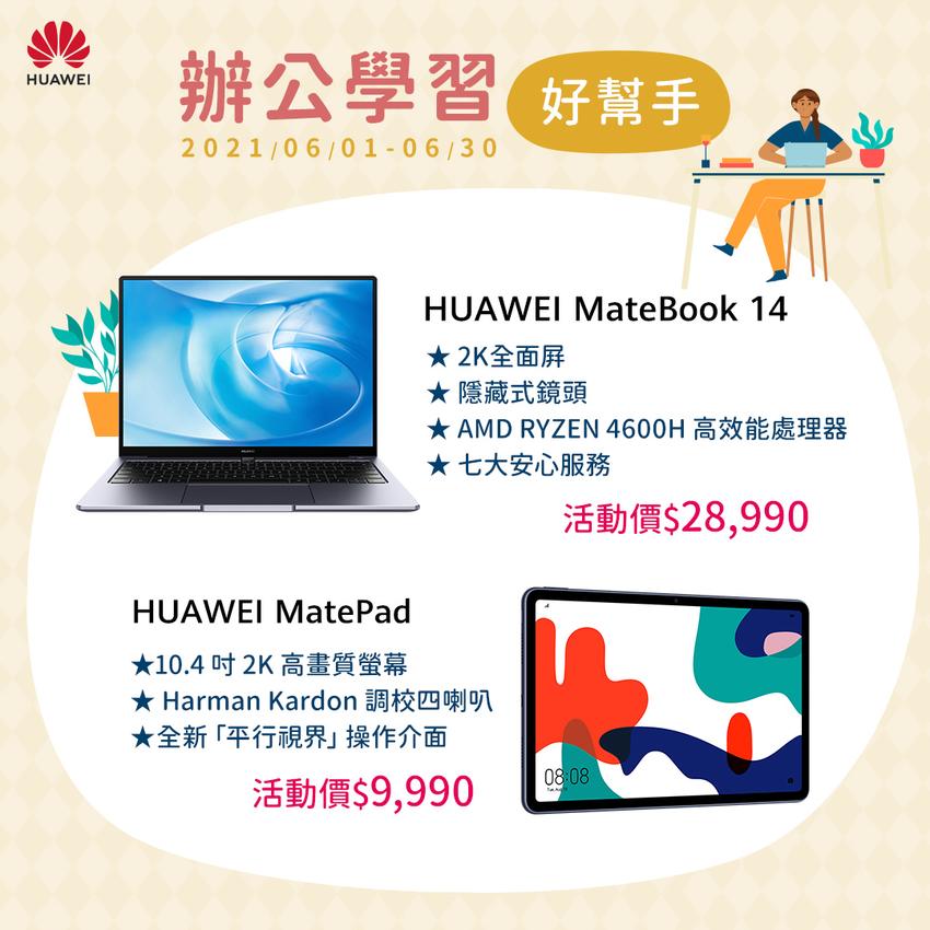 【HUAWEI】筆電.平板產品限時優惠活動.png
