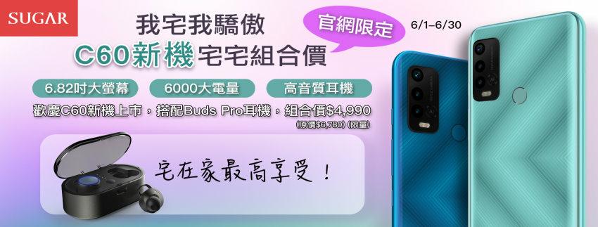 SUGAR C60+Buds Pro耳機限量組合價.jpg