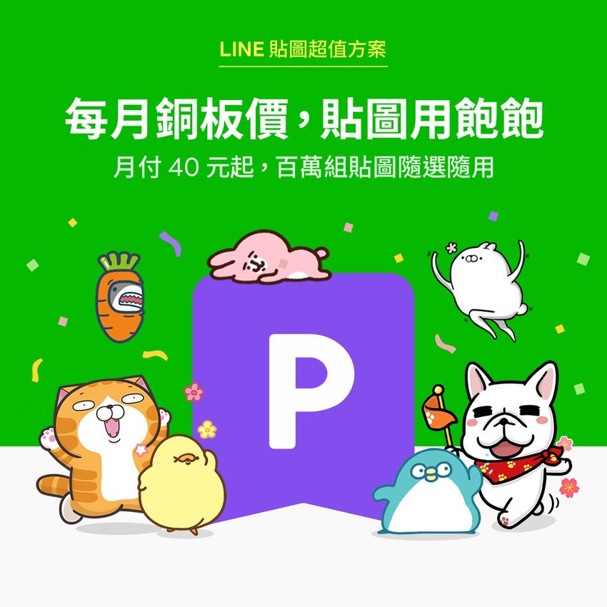 【圖1】「LINE貼圖超值方案」正式上線.png