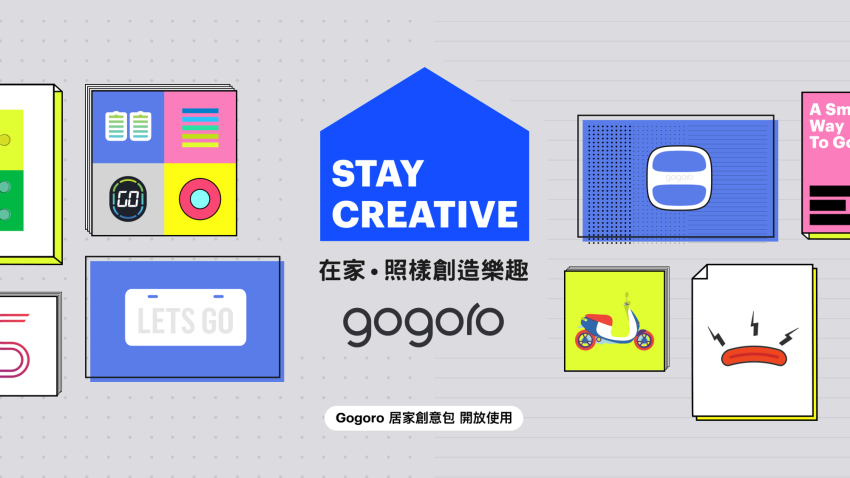 [ Gogoro 新聞稿 ] Stay Creative 在家,照樣創造樂趣 Gogoro 陪你在家以創意抗疫 居家創意工具包即刻免費開放下載使用.png