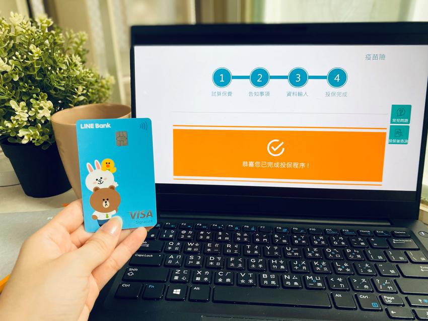 【圖1】LINE Bank 用戶參加安心防疫專案,完成指定消費任務,享LINE POINTS點數回饋220點。.png