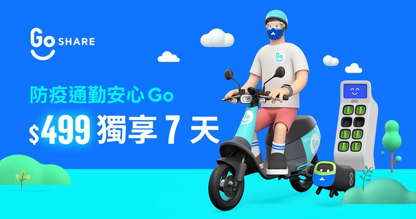 GoShare 訂閱制週租服務登場 (2).png