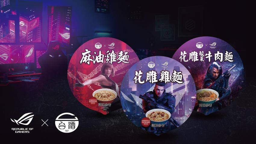 ROG玩家共和國與台灣菸酒公司打造「ROG×台酒電競泡麵」,為最暢銷的花雕雞麵、麻油雞麵、花雕酸菜牛肉麵注入熱血電競魂!.png