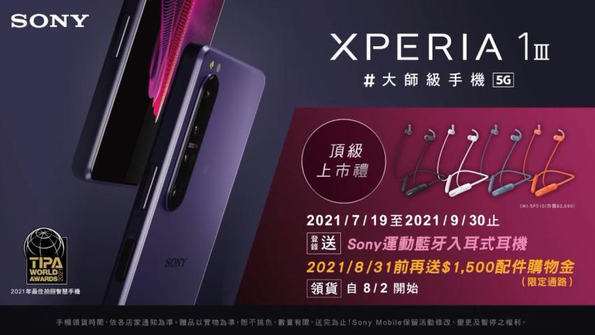 Xperia 1 III 7月19之後的購機禮.png