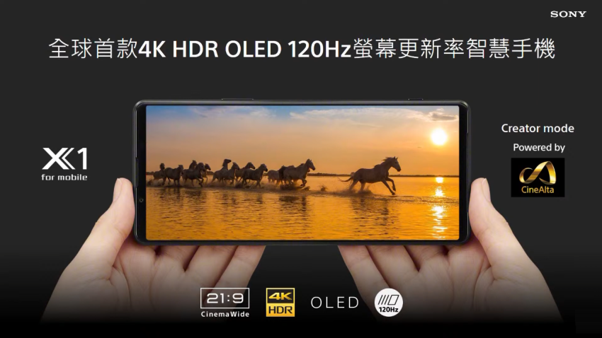 Xperia 1 III 4K HDR 120Hz 螢幕.png