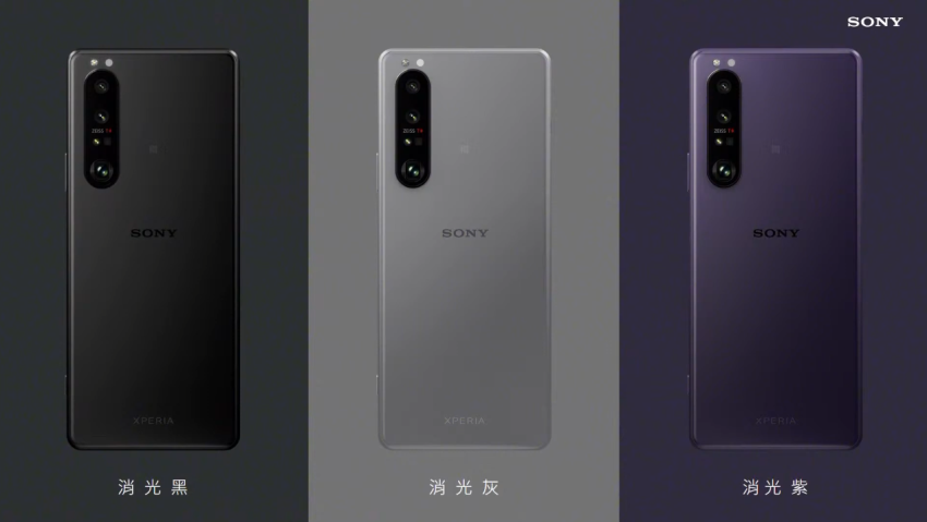 Xperia 1 III 三種顏色.png