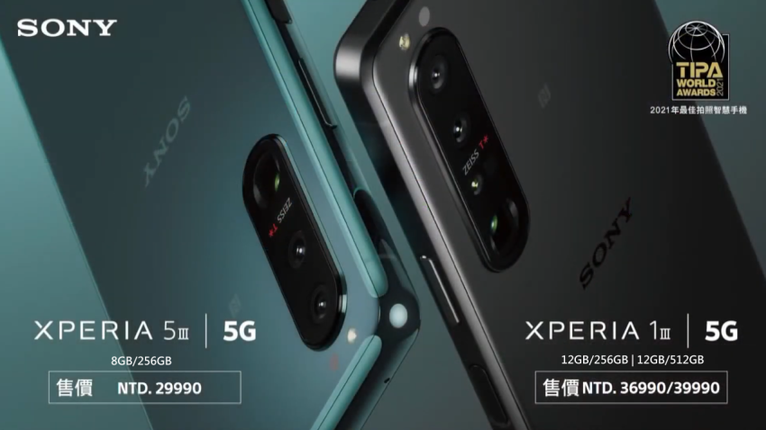 Xperia 1 III 與 Xperia 5 III 建議售價.png