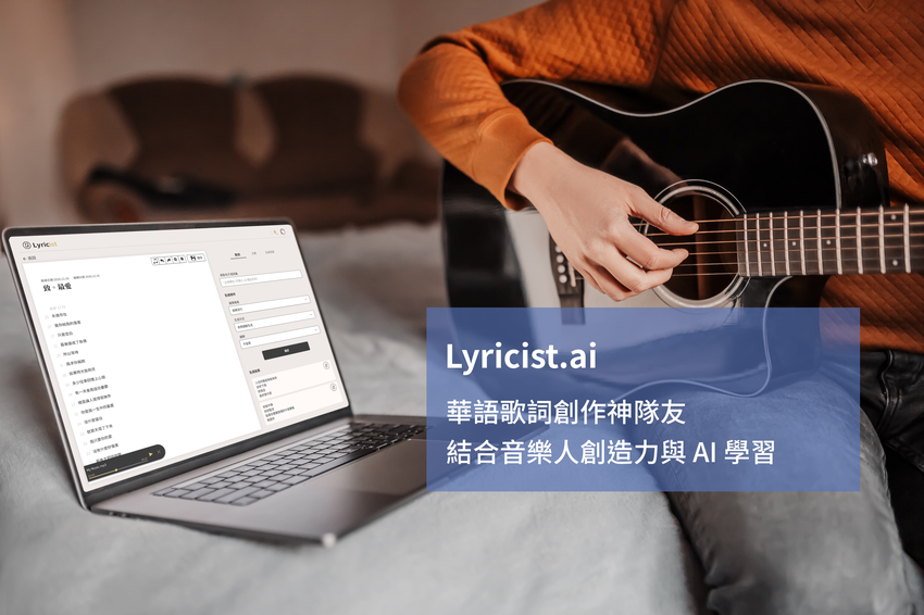 KKLab 推出歌詞神隊友「Lyricist.ai」 為創作者打造最佳輔助工具.png