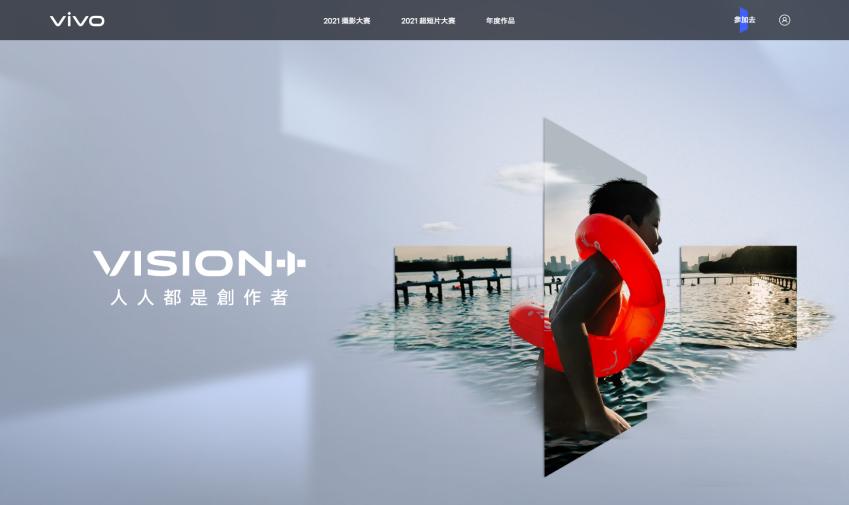 第二屆的 2021「VISION+手機攝影大賽」開跑.png