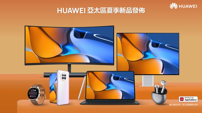 【HUAWEI】華為夏季新品發佈會.png