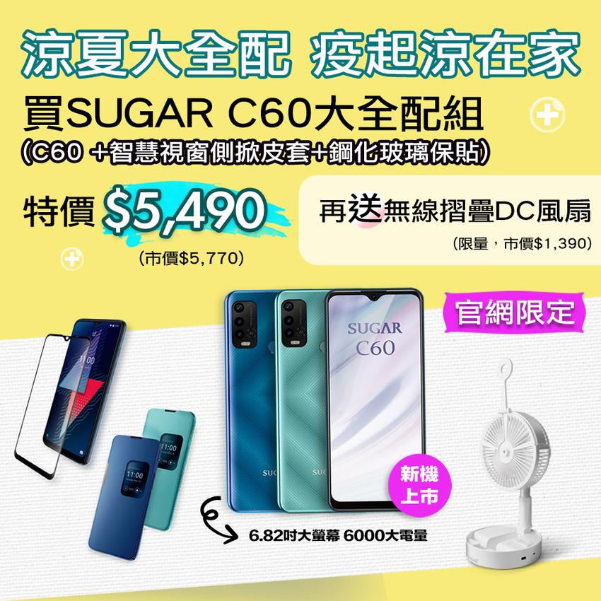 SUGAR C60夏日好禮祭.png
