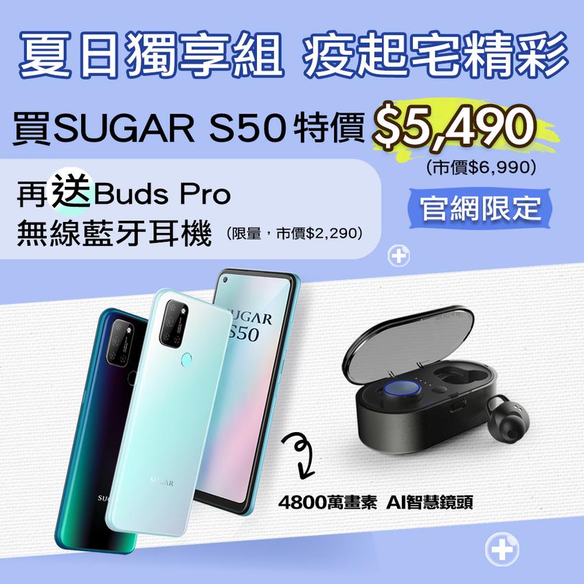 SUGARS50夏日好禮祭.png