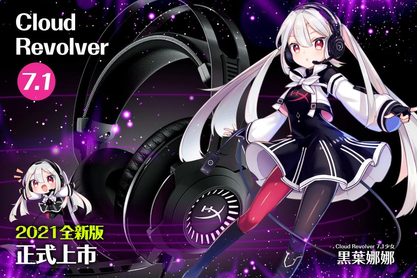 為使耳機特色更貼近消費者,HyperX特別依照產品特色打造了擬人化的Revolver 7.1耳機娘「黑葉娜娜」,角色細節融入了升級版USB 音效卡和經典的黑白配色。.png